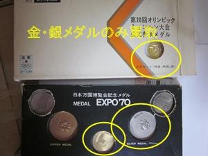 オリンピック記念金貨・銀貨・コイン